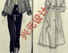 杭州暑假服装设计培训班 零基础快速学习款式图