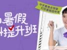 惠州江北初一数学暑假补习班星火教育数学衔接班夯实基础