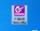 广龙软件 广西广龙计价2018专业版 16清单规范 营改增版