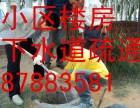 石家庄专业疏通下水管道 拥有十多年丰富经验