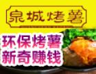 泉城烤薯特色小吃 诚邀加盟