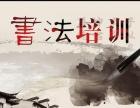 扬州暑假班书法、素描课程培训-扬州暑假班少儿成人班漫画培训
