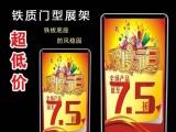 厂家供应北京铝合金广告展架|X展架|门型展架