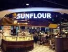 sunflour面包店加盟热线多少 阳光粮品加盟费多少钱