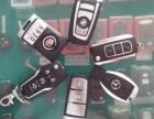 拉萨24H配汽车钥匙电话丨拉萨配汽车钥匙安全有保障丨