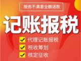 武昌代理记账-武昌公司注册-全程一站式办理