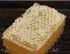 来自新疆的正宗巢蜜,美容养颜,好吃不腻全国包邮哦