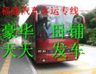 客车)漳浦到哈尔滨直达汽车(发车时间表)几小时到+票价多少?