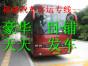 客车)漳浦到太仓直达汽车(发车时间表)几小时到+票价多少?