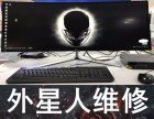 北京外星人电脑维修**外星人上门维修