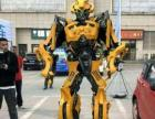 人穿变形金刚机器人开业庆典表演房地产开盘车展会展表演