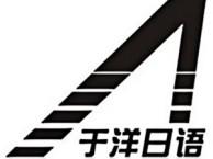 南宁于洋日语培训 高考日语强势提分