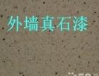 祁阳县-真石漆、砂岩稻草漆等艺术涂料施工(内外墙)
