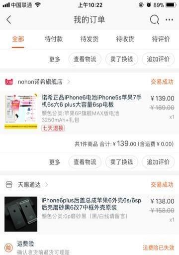 iPhone 6 Plus 港版64g