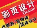 惠州瑾瑞广告印刷画册 传单 名片 说明书 吊牌