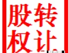 台州股权变更评估,股权转让评估,公司股份价值评估,净资产评估