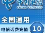 全国电信10元快充全国电信话费20元全国电信100元充值卡手机秒冲