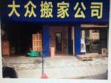 上海大众搬家搬场物流运输有限公司专业正规 114可查放心商家