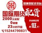 西安期货配资-国际期货配资正规平台2000元-0利息
