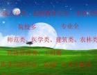 2015成人高等教育蚌埠报名处