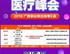 柳州事业单位医疗E类岗位讲座