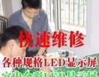 杭州专业制作维修门头屏/电子屏/发光/LED显示屏