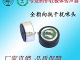 耳机咪头生产厂家供应6027电容咪头,抗干扰咪芯话筒mic