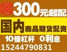 潍坊国内商品期货配资正规平台首选-瀚博扬-300起0利息