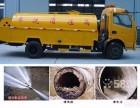 专业从事疏通下水道 马桶 厕所 环卫车清理化粪池