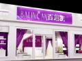 百莲凯美容加盟是创业好选择 百莲凯美容加盟总部助您成功经营