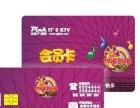 专业广告设计厂家制作广告扇会员卡磁条卡会员管理系