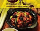 杨明宇黄焖鸡米饭加盟 专业技术全程指导