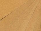 白牛卡纸-牛皮箱板纸