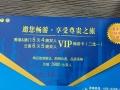 旅游票转让:七彩云南以及香港澳门游,国庆旅游太堵VIP畅游卡
