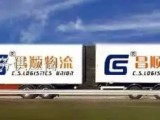 上海到昆明 贵阳 成都 重庆物流专线 整车运输 回程车配货
