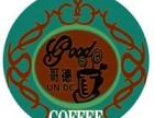 洛阳歌德咖啡怎么加盟加盟条件有哪些