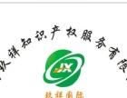江西玖祥知识产权服务有限公司