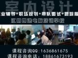 江阴室内设计师进修江阴较好的室内设计培训机构