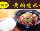黄焖鸡米饭加盟热线