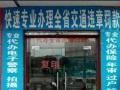 深圳回收驾驶证分 实体店 诚信第一 靠谱