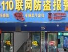 衡阳市金盾110联网安防报警系统