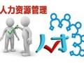 天津市人力资源管理师二级 三级培训 无忧通关班