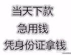 黄梅小额贷款 正规贷款公司 民间私借 低息可保密 特别好批