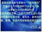 蓝氧抑菌液 北京康元中一生物科技有限公司