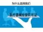 天津医疗器械经营许可证办理 资质许可证代办