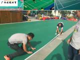 如何选购南宁羽毛球场地面材料——PVC运动地板价钱