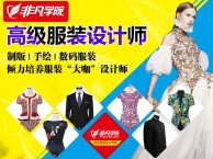 上海服装设计学什么 小白变大咖薪资暴涨
