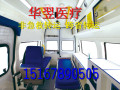 内蒙古自治区赤峰本地长短途救护车出租收费标准