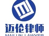 华漕律师咨询 华漕合同纠纷律师 华漕附近律所