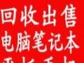 20元薛城地区上门安装系统 速修电脑 修不好不要钱